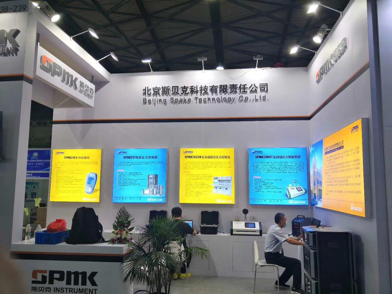International Metrology Measurement Technology and Equipment Exhibition 2020