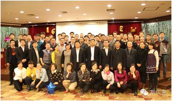 Annual Meeting of Beijing Spake Technology Co.,Ltd