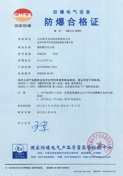 експлозија доказ сертификат
